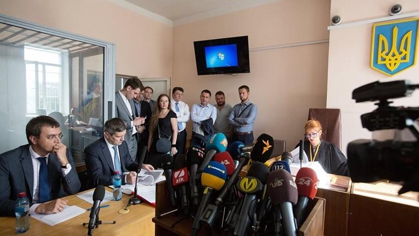 Суд отпустил украинского министра Омеляна под поручительство