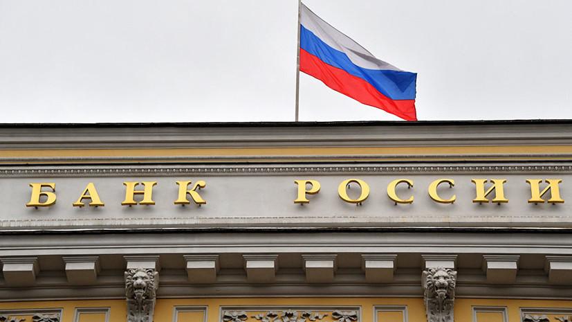 ЦБ повысил прогноз по росту ВВП России на 2020 год