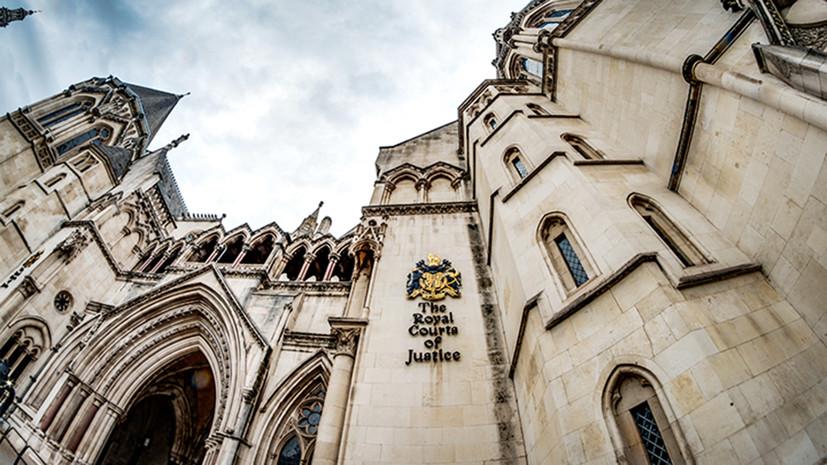 Апелляционный суд Англии не поддержал три из четырёх доводов Украины по делу о долге перед Россией