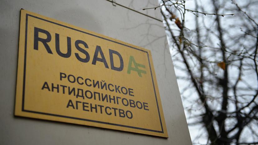 В Госдуме прокомментировали решение комитета по соответствию WADA рекомендовать восстановление РУСАДА