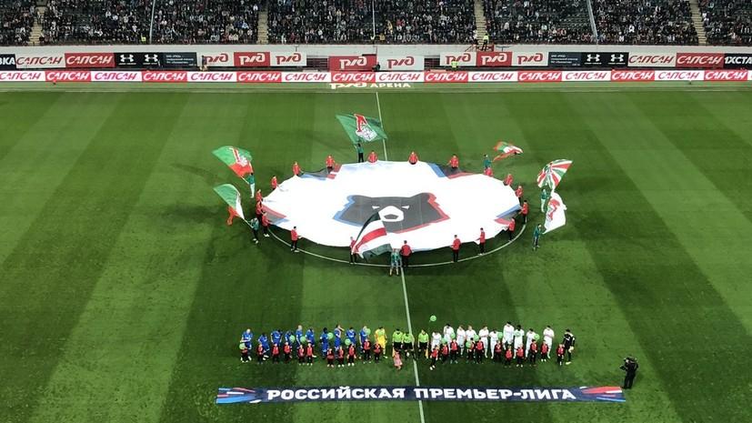 «Локомотив» в меньшинстве сыграл вничью с «Динамо» в матче РПЛ