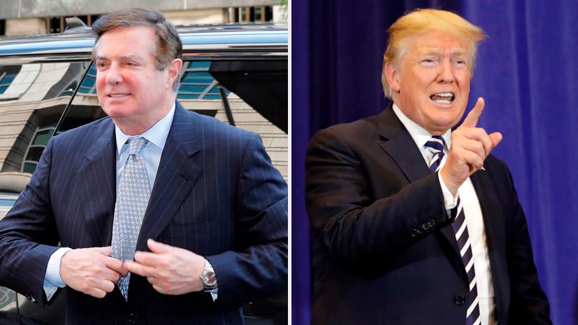 «Ущерб имиджу президента»: экс-глава предвыборного штаба Трампа пошёл на сделку со спецпрокурором Мюллером