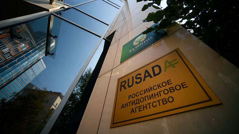«Проделали огромный путь»: комитет по соответствию собирается рекомендовать WADA восстановить РУСАДА в правах