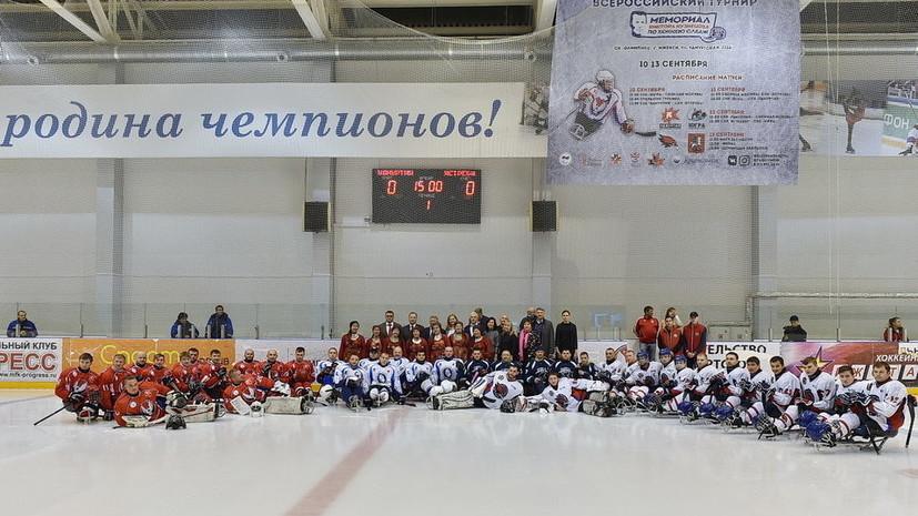 Клуб «Югра» выиграл всероссийский турнир по следж-хоккею в память о тренере паралимпийцев Кузнецове