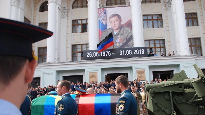 В ДНР заявили о причастности западных спецслужб к убийству Захарченко