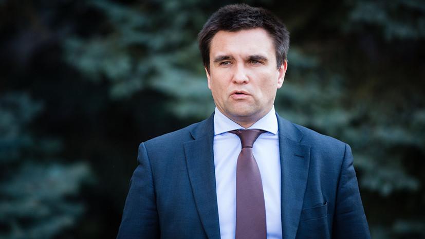 Климкин заявил об экзистенциальном конфликте с Россией