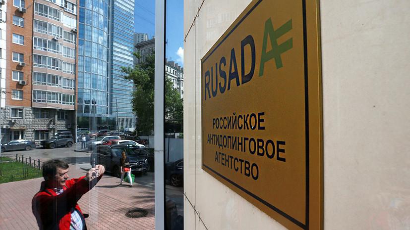 «Уравняет нас в правах с другими странами»: как в России отреагировали на возможное восстановление статуса РУСАДА