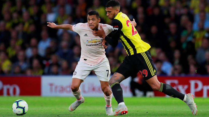 «Манчестер Юнайтед» нанёс «Уотфорду» первое поражение вАПЛ сезона 2018/2019