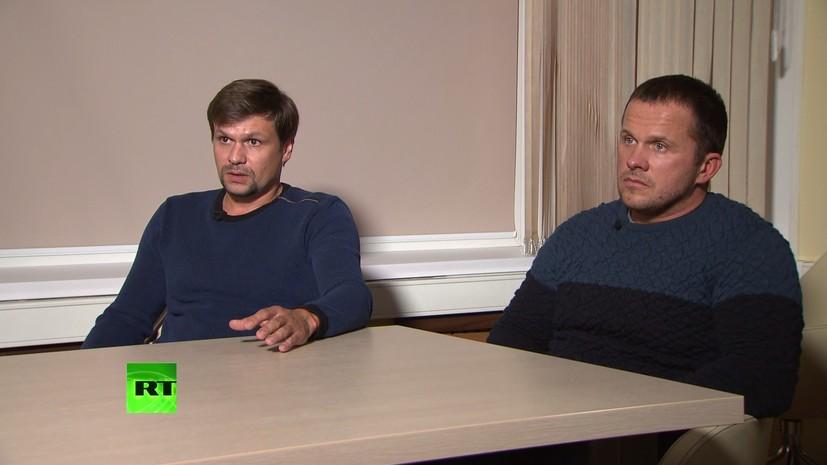 Британские СМИ назвали интервью Петрова и Боширова «наказанием за проваленную операцию»