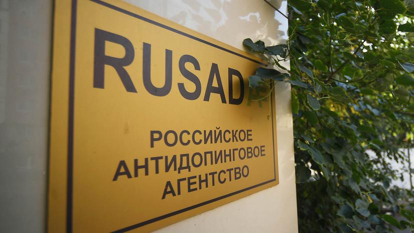 Глава комиссии спортсменов Великобритании выступила против восстановления РУСАДА в правах
