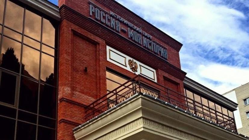 Музейный комплекс «Россия — моя история» открылся в Саратове