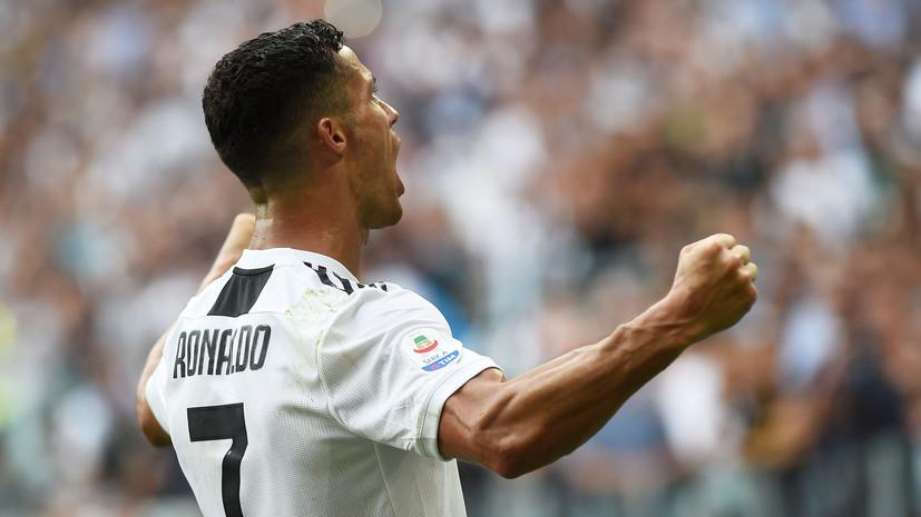 Дубль Роналду принёс «Ювентусу» победу над «Сассуоло» в матче Серии А