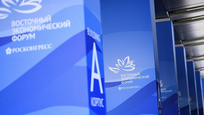 В Минвостокразвития рассказали об итогах ВЭФ-2018