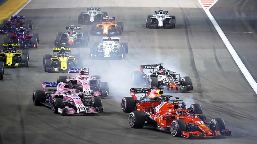 Победа Хэмилтона и авария Переса с последствиями для Сироткина: итоги Гран-при «Формулы-1» в Сингапуре