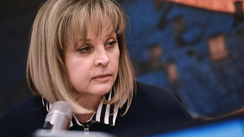 Памфилова дала обещание разобраться с ситуацией на выборах в Приморье