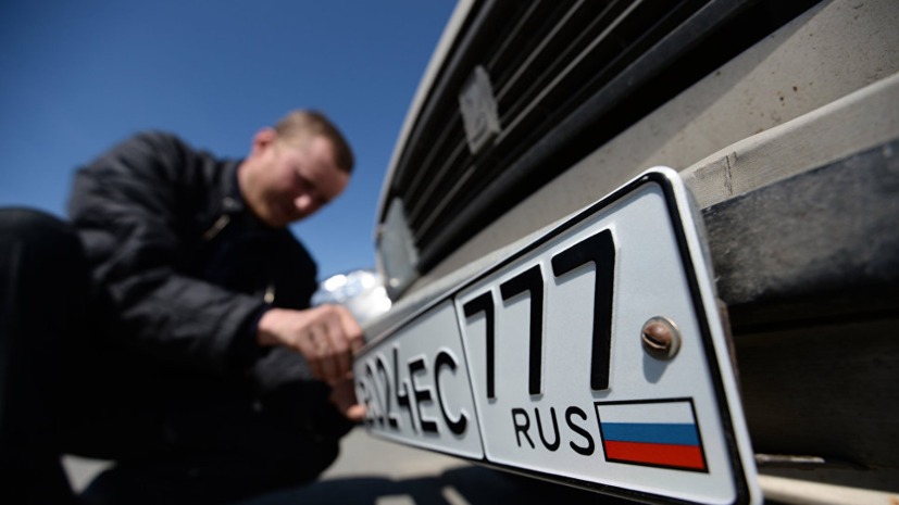 В Национальном автомобильном союзе оценили запрет для сотрудников ГИБДД снимать номера
