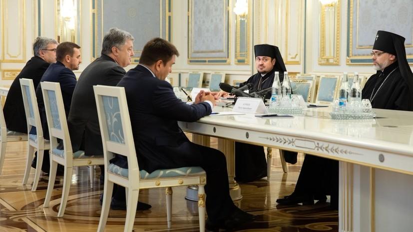 Порошенко заявил о «финишной прямой» в вопросе предоставления автокефалии