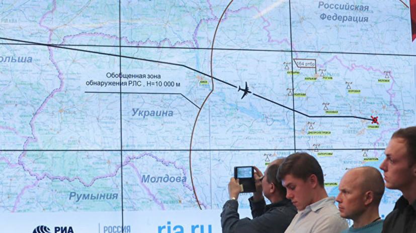 Международная следственная группа изучит представленные Минобороны России данные по MH17