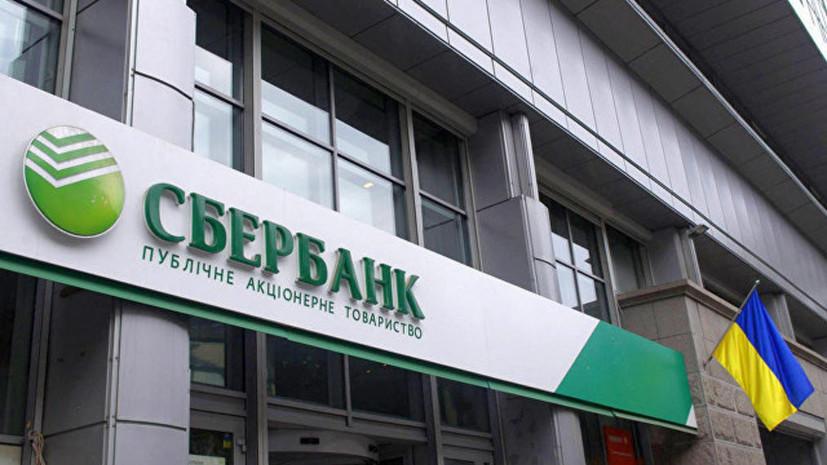 «Дочки» российских банков обжаловали арест своих акций в Верховном суде Украины