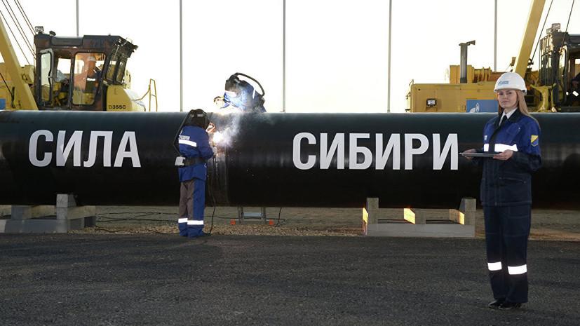 Россия планирует начать поставки газа в Китай по маршруту «Сила Сибири» до конца 2019 года