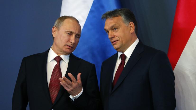 Курс на Москву: о чём будут говорить президент России Владимир Путин и премьер Венгрии Виктор Орбан — РТ на русском