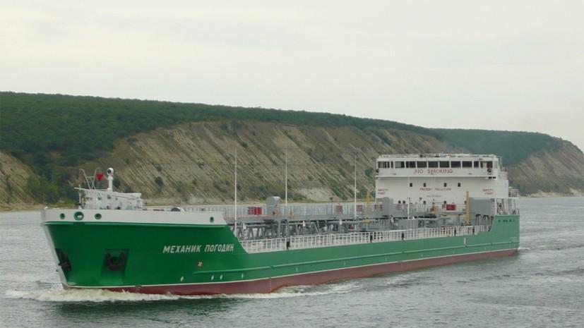 СМИ: В российский танкер «Механик Погодин» врезалась моторная лодка «Крым»