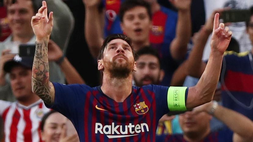«Барселона»— «ПСВ»— 4:0. Видеообзор матча Лиги чемпионов