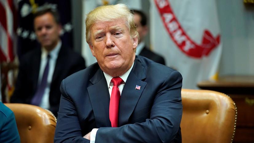 Трамп считает неуместными «миллиардные траты» ФРГ на «Северный поток — 2»