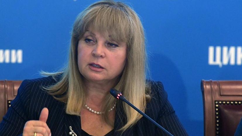 Памфилова рассказала о серьёзных нарушениях на выборах в Приморье