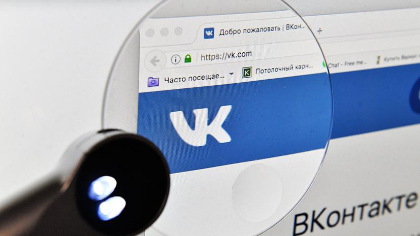 Во «ВКонтакте» заработала платформа для подкастов