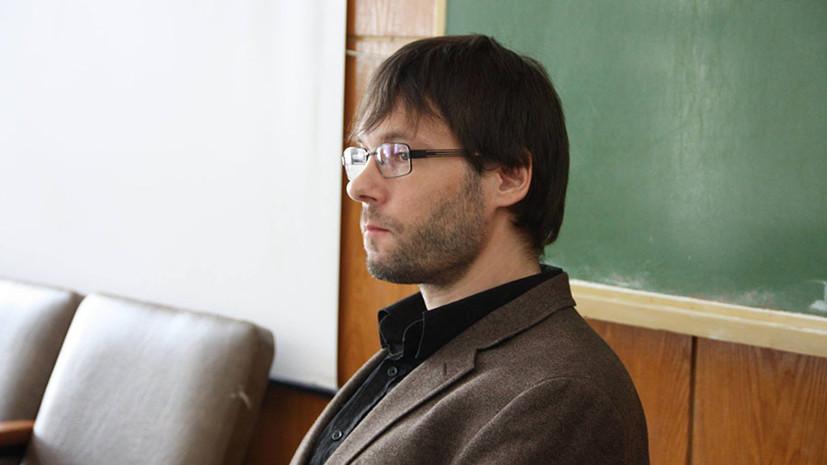 Все сроки вышли: прокуратура проверит законность возбуждения дела против филолога Алексея Касьяна за пост в ЖЖ