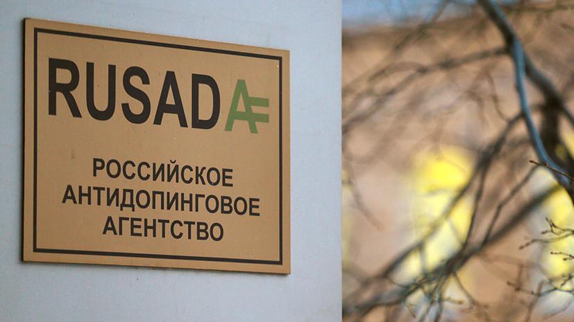 Балахничёв назвал восстановление РУСАДА объективным