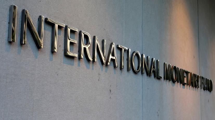 СМИ сообщили о провалившихся переговорах МВФ и Украины