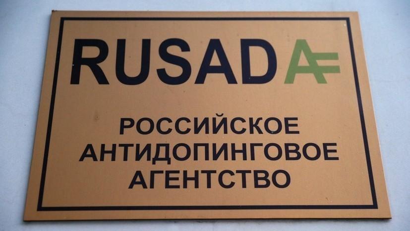 Эксперт назвал восстановление РУСАДА победой здравого смысла