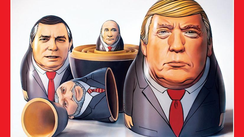 Time поместил на обложку матрёшку с Путиным и Трампом