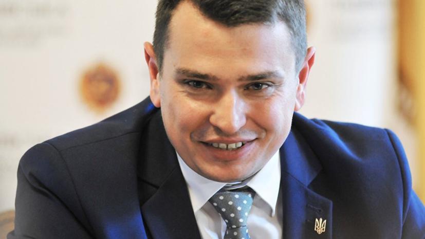 На Украине возбудили дело против главы НАБУ