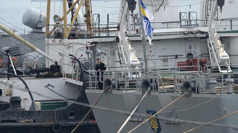 СМИ узнали причину появления украинских кораблей у берегов Крыма