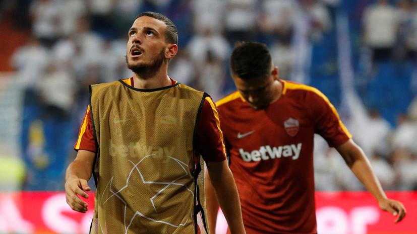 «Рома» проиграла «Болонье» в матче Серии А