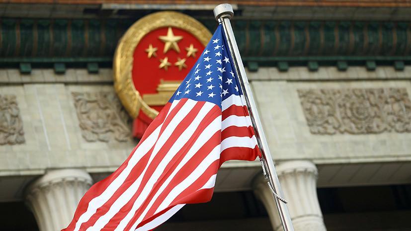 «Меры экономического запугивания»: к чему может привести усиление давления администрации Трампа на Китай