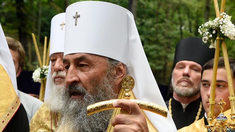 В УПЦ объяснили отказ митрополита Онуфрия от встречи с экзархами