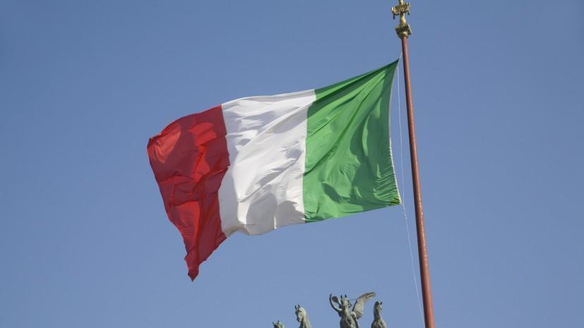 Кабмин Италии одобрил декрет, ужесточащий миграционную политику