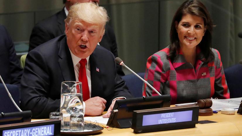 Трамп в ООН призвал к сотрудничеству в борьбе с наркотиками