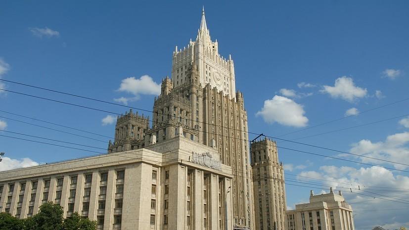 В МИД ответили на «антироссийские выпады» властей Украины
