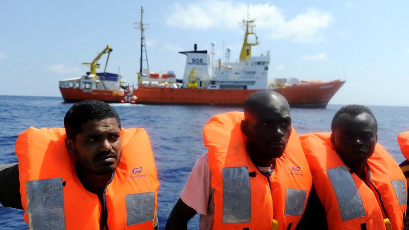 Португалия согласилась принять часть мигрантов с судна «Аквариус»