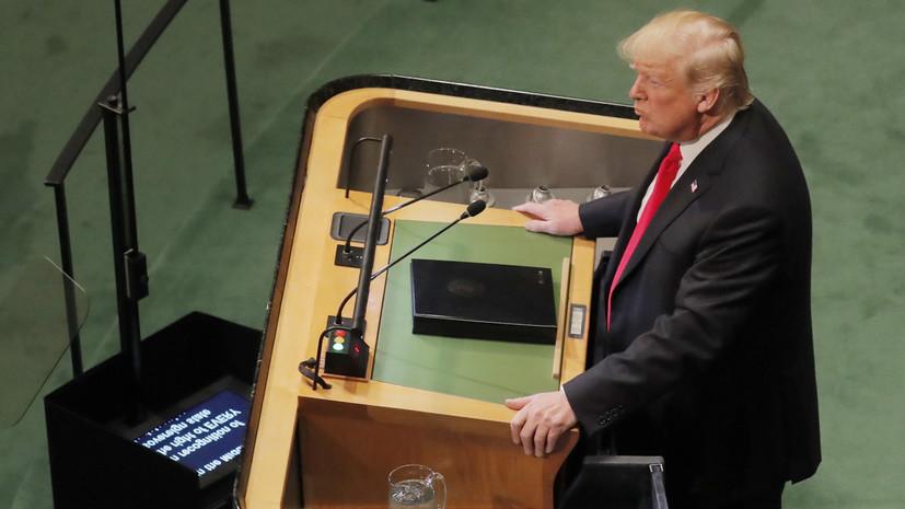 Трамп призвал все страны мирапротивостоять социализму
