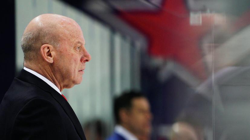 Уэкс-тренера хоккейного «Металлурга» Кинэна найден рак