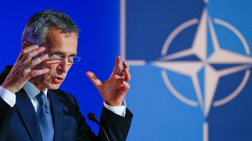 Столтенберг: Россия не любит НАТО