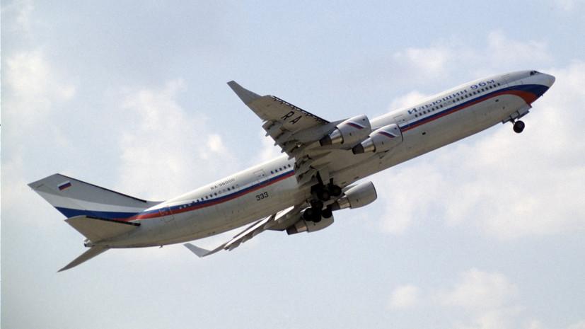 «Американцы страшно удивились»: в чём особенности российского лайнера Ил-96