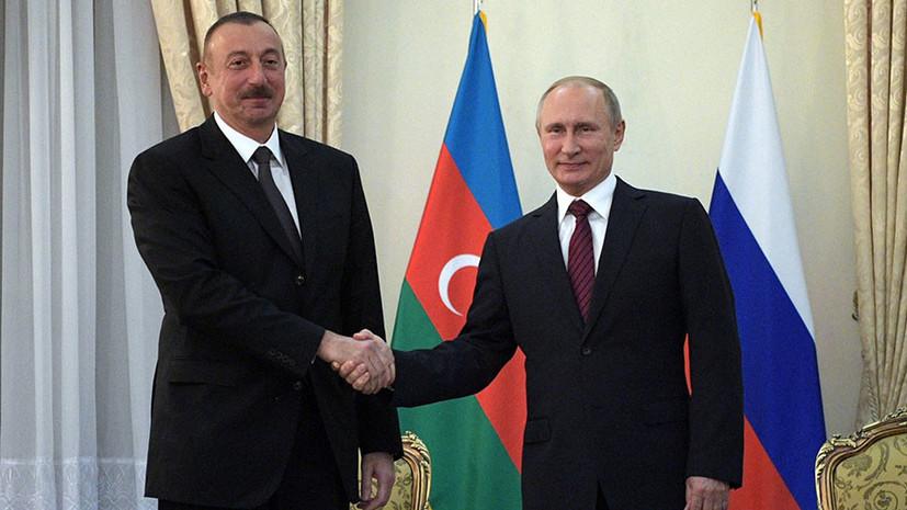 Cтратегическое партнёрство: какие вопросы будут обсуждаться в ходе визита Владимира Путина в Азербайджан