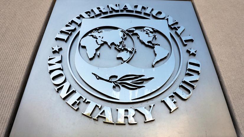 СМИ рассказали о требованиях МВФ к Украине